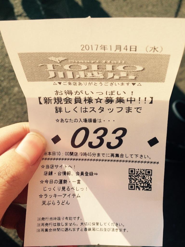 f:id:emori3:20170104184511j:image