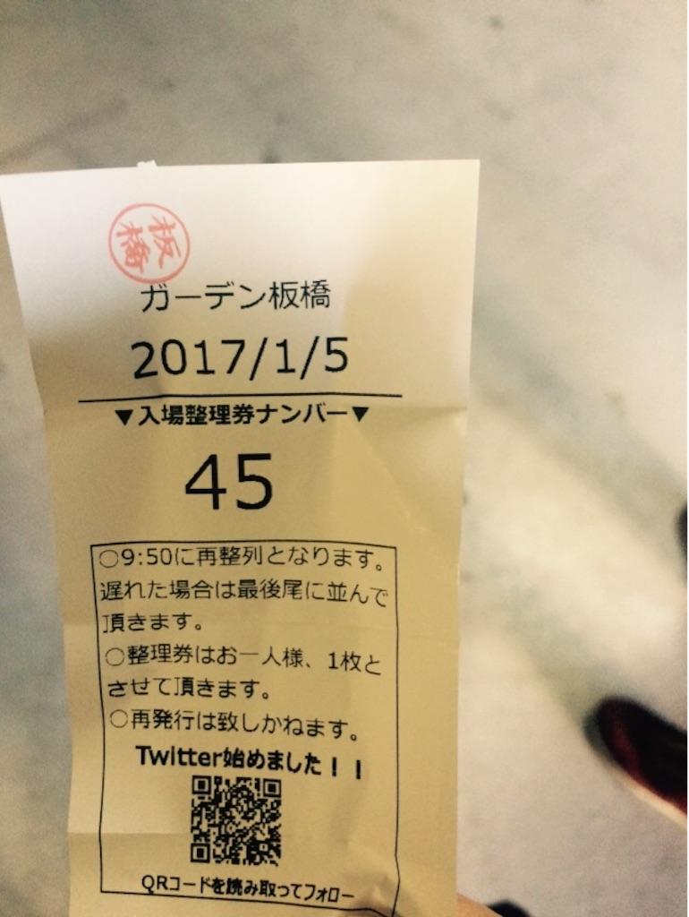 f:id:emori3:20170105233437j:image
