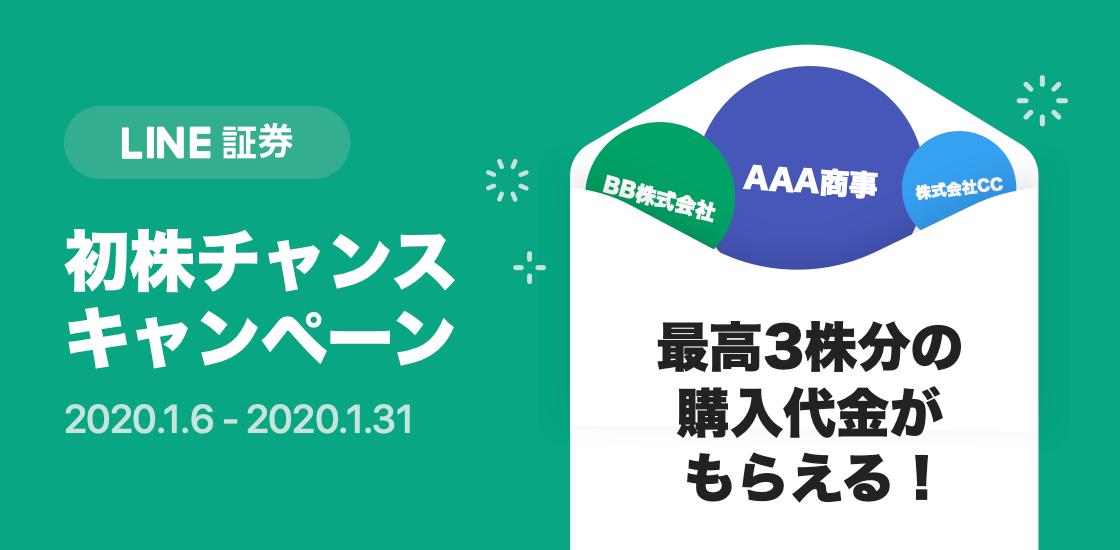 LINE証券 初株チャンスキャンペーン