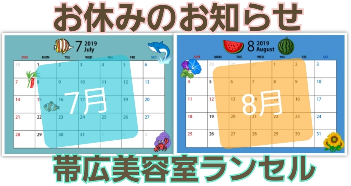 f:id:emperor-tomato-ketchup-5:20190721091611j:plain