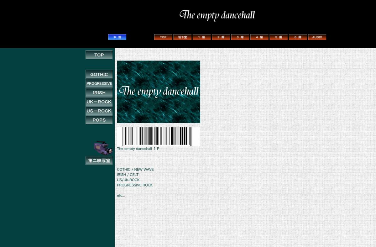 f:id:emptydancehall:20200927234725p:plain