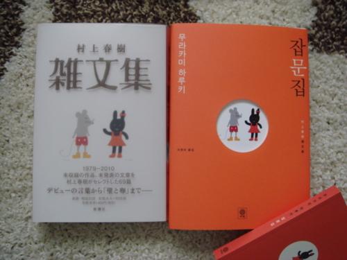 雑文集 日本版と韓国版