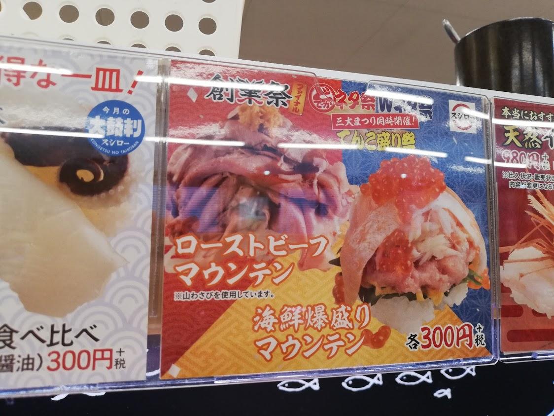 回転寿司のメニュー表