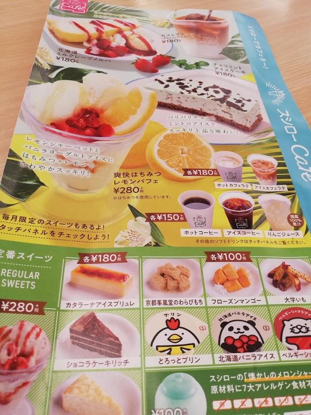 回転寿司のその他のスイーツメニュー表