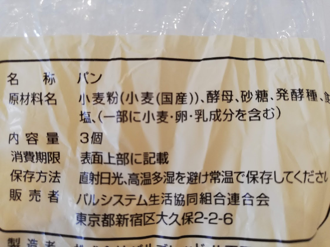 パニーニの袋に記載の原材料