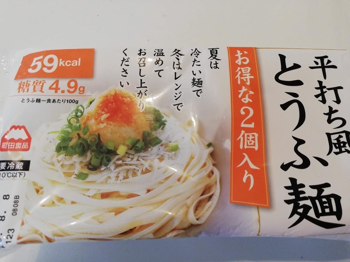平打ち風のとうふ麺