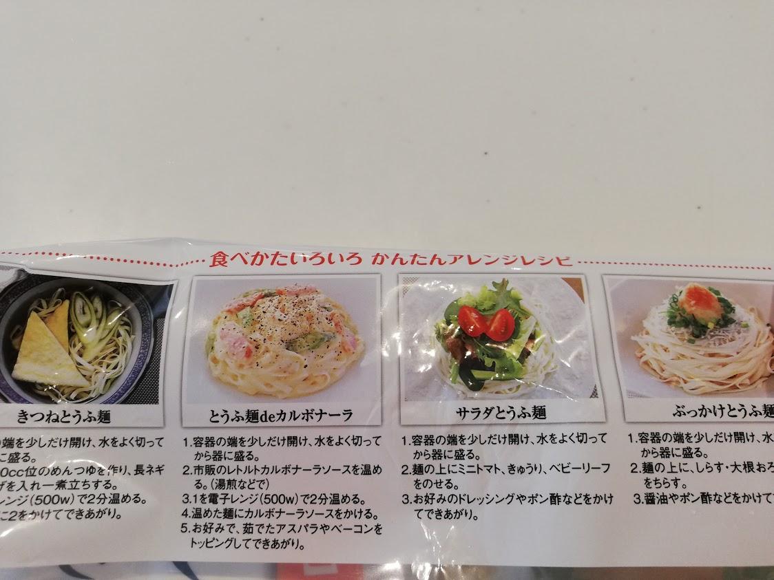 とうふ麺の袋裏面の写真
