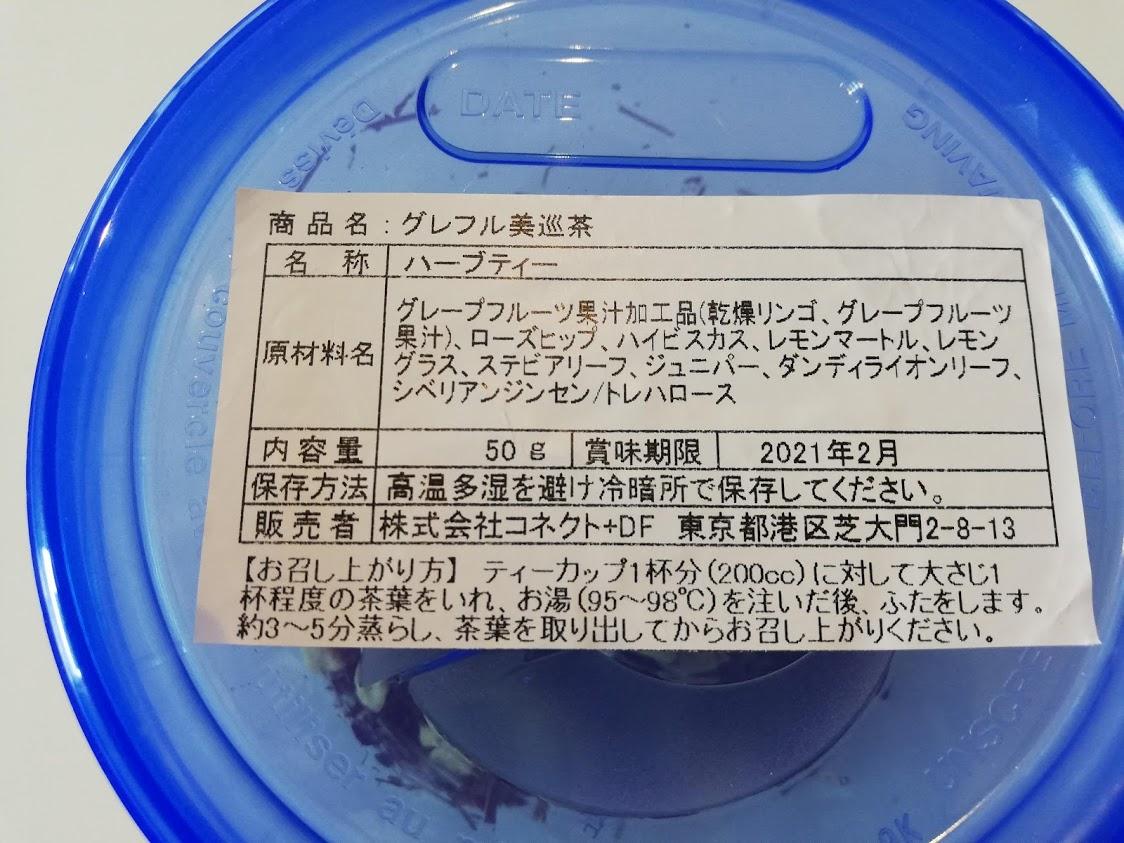 茶葉が入った保存容器にラベルを貼ってある写真