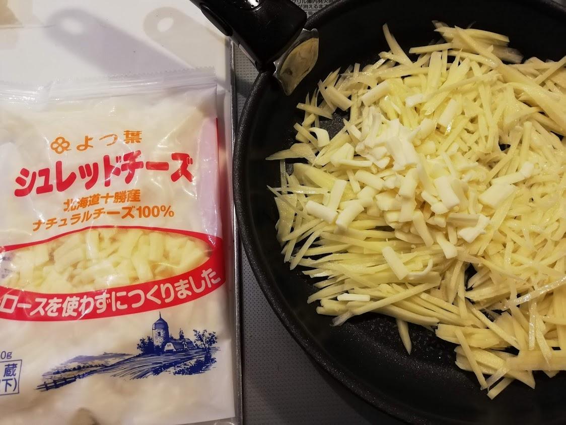 フライパンの中のじゃがいも千切りととろけるチーズ
