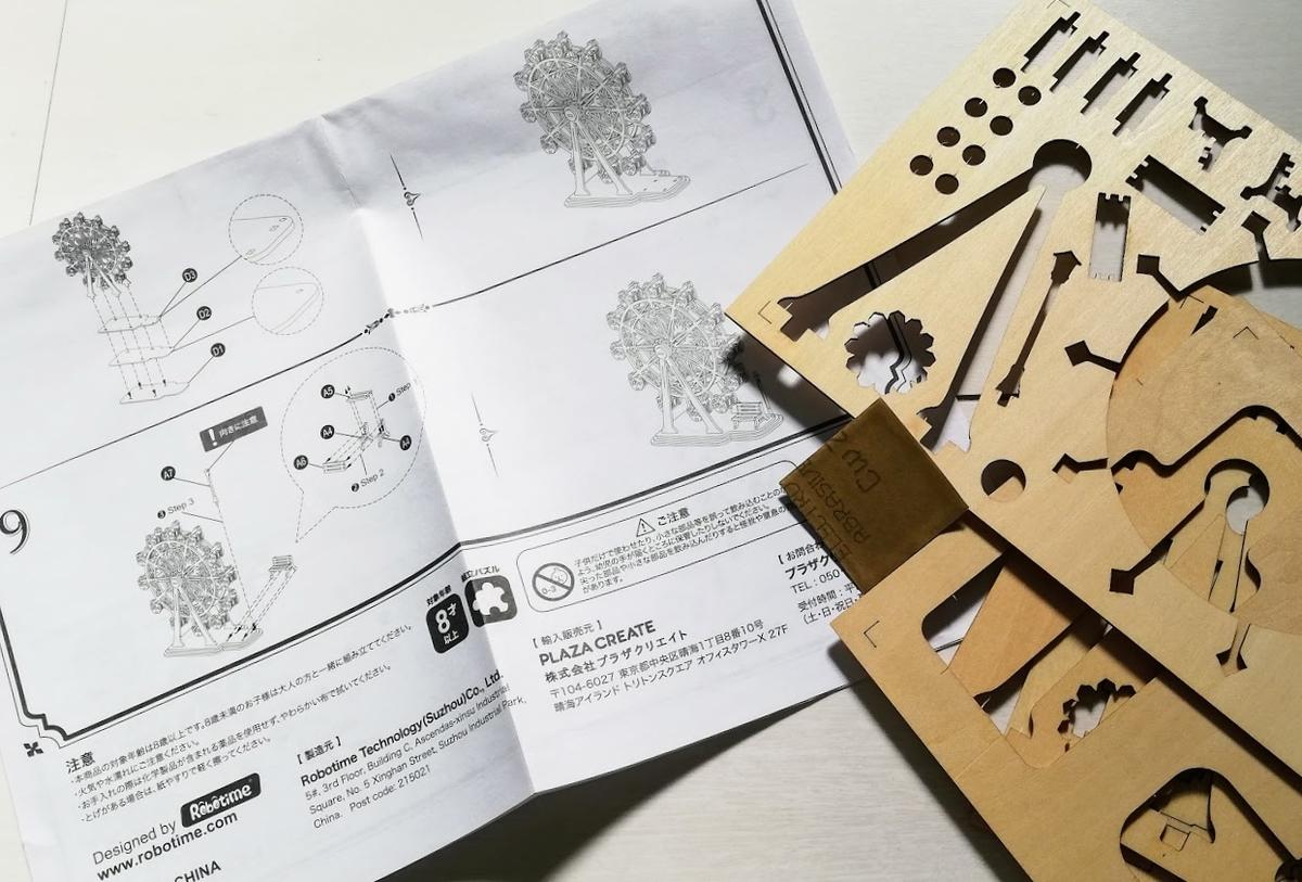 Robotimeの観覧車の説明書とパネル数枚