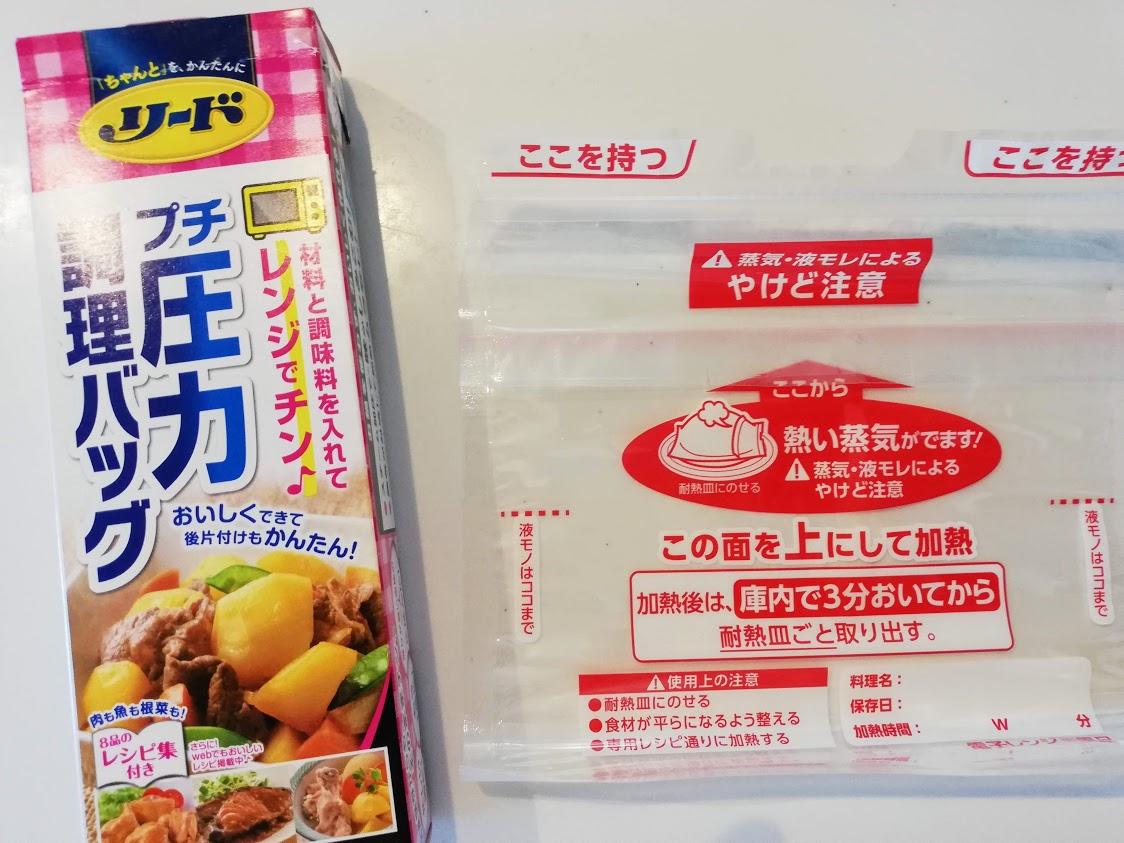プチ圧力調理バッグのパッケージと中身