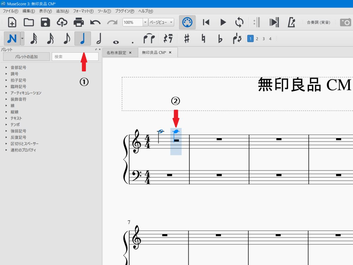 MuseScoreの操作画面2