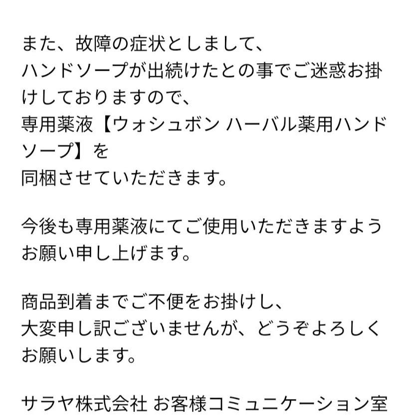 発送のお知らせメール一部抜粋