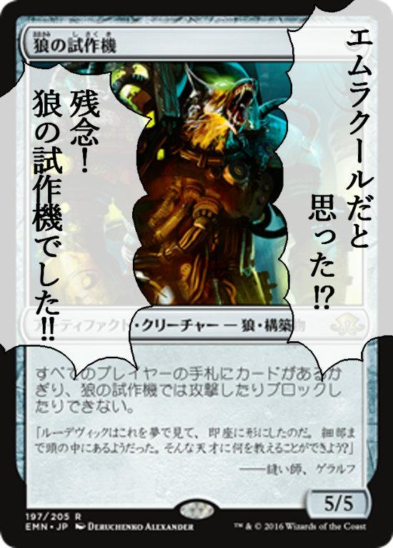 f:id:emuraya:20160710225804j:plain