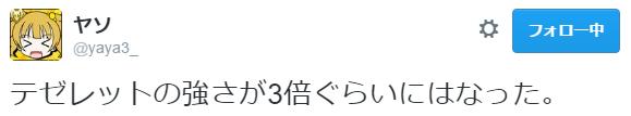 f:id:emuraya:20170109163807p:plain