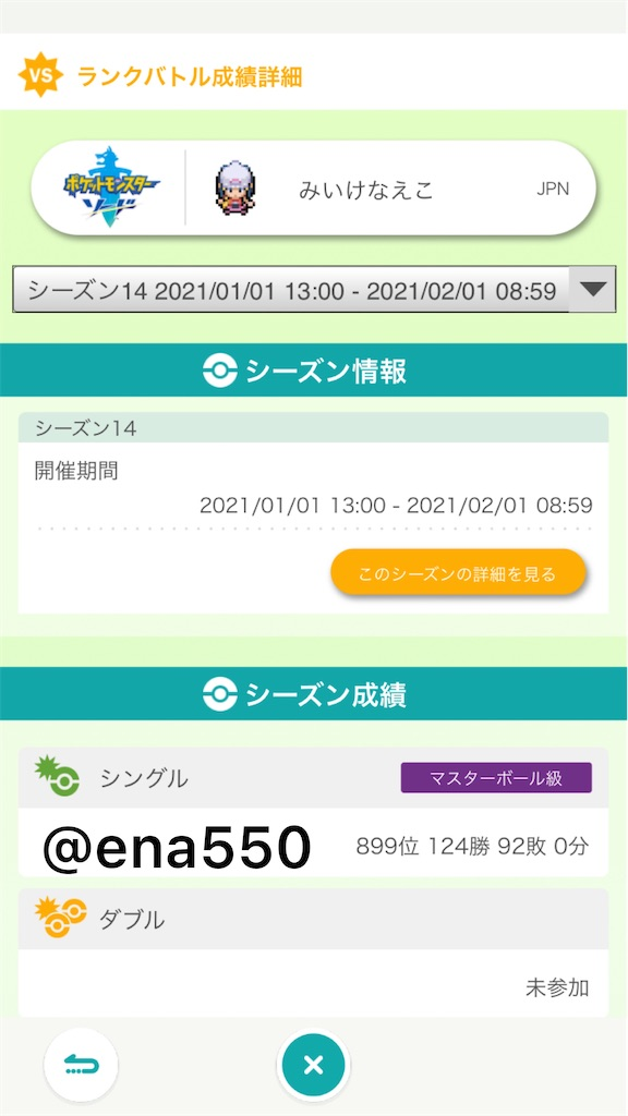 f:id:ena550:20210201145618j:image