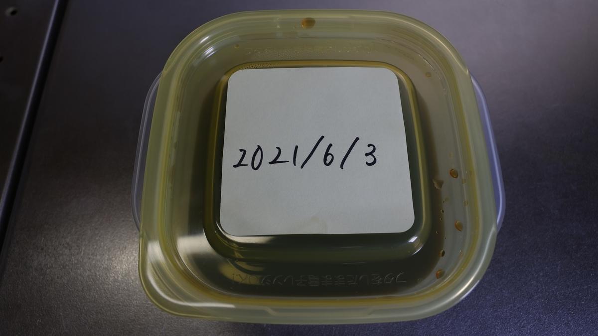 f:id:enasan2007:20210618115222j:plain