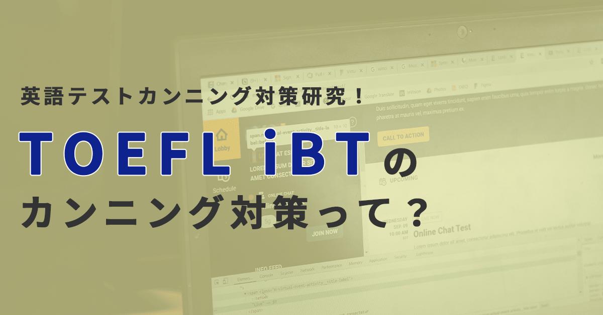 TOEFL iBTのカンニング対策って?【英語テストカンニング対策研究】
