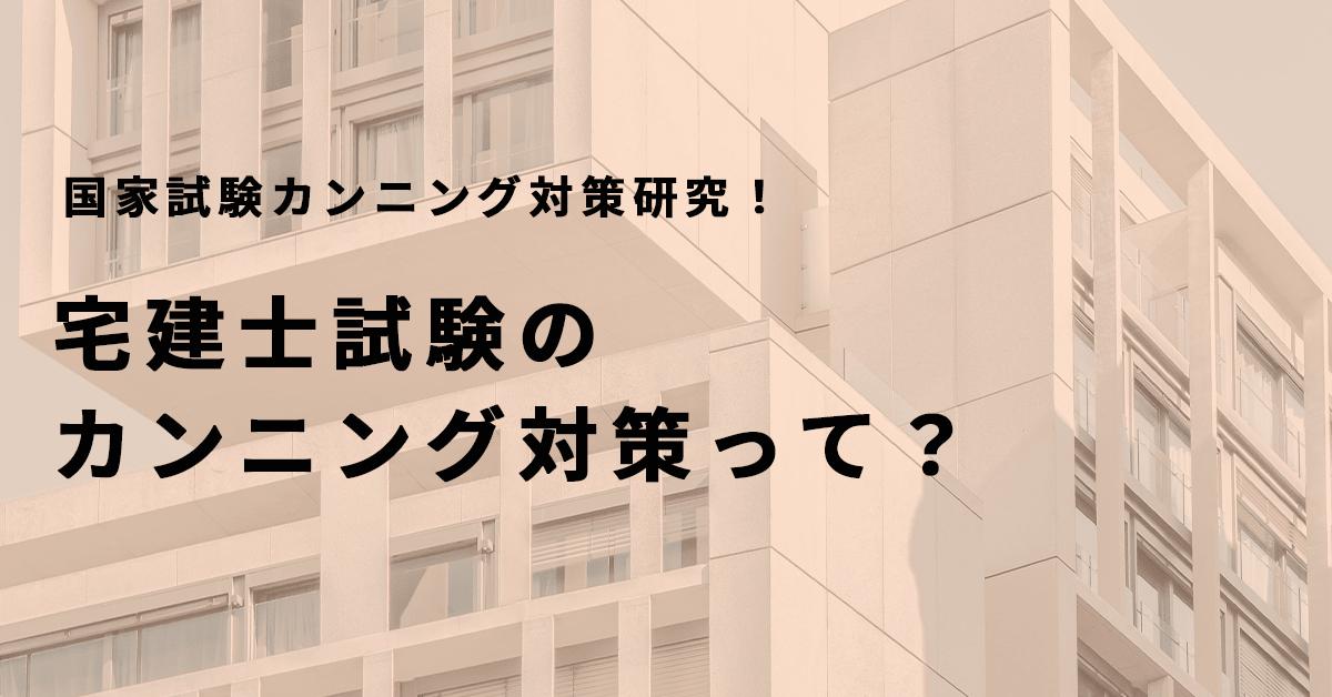 宅建士試験のカンニング対策とは?【国家試験カンニング対策研究】