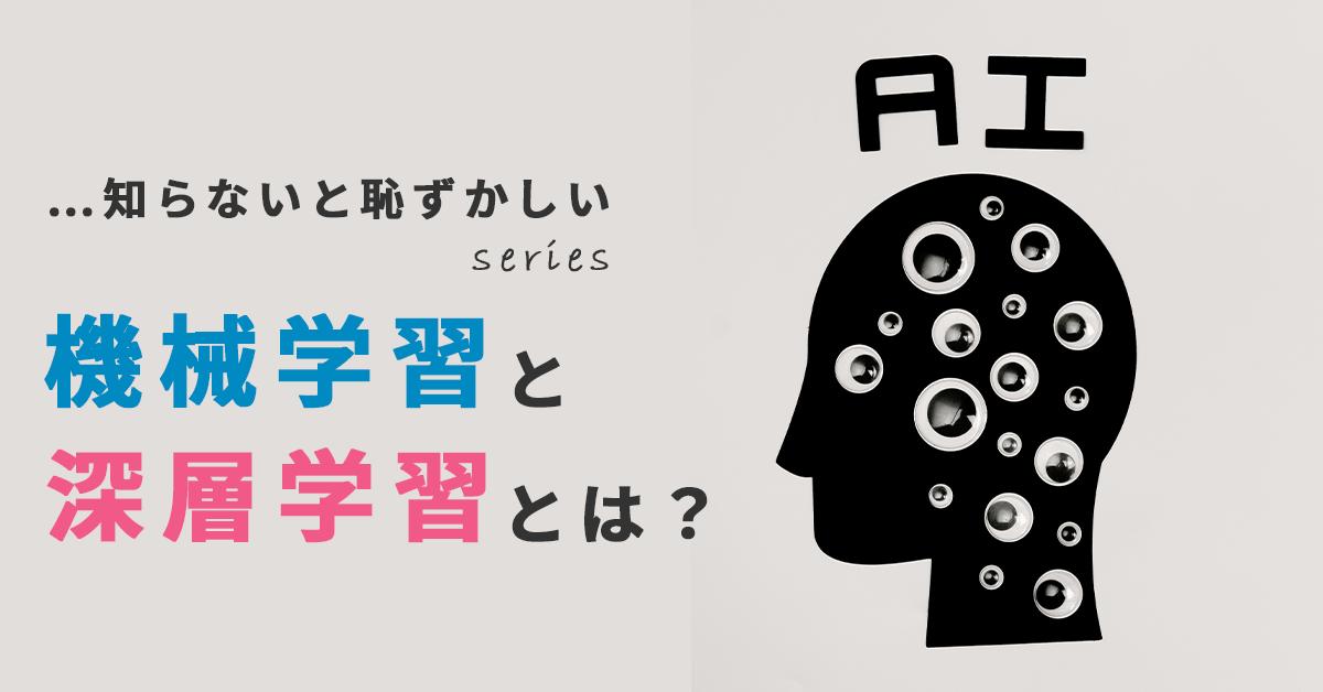 【AI時代の常識】機械学習と深層学習の違い〜知らないと恥ずかしい〜