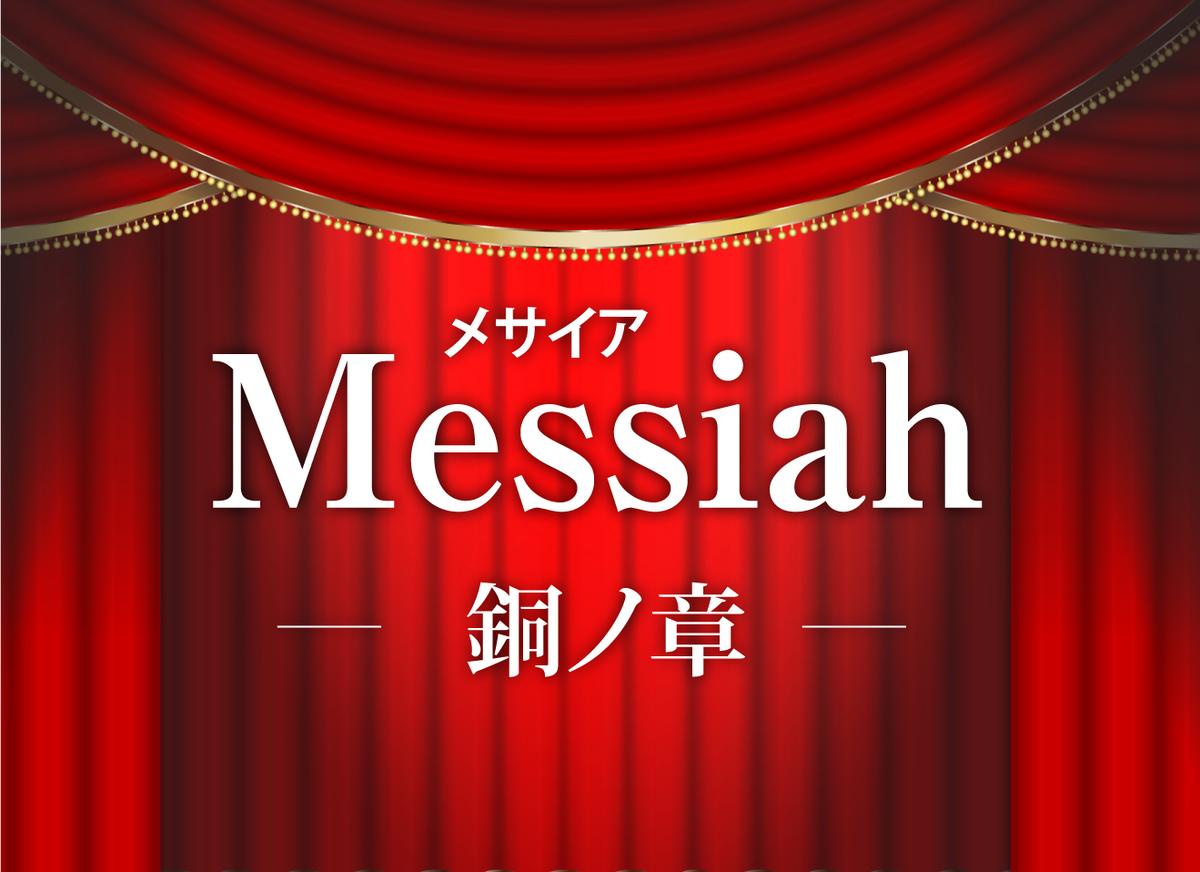 メサイアシリーズ舞台『銅ノ章』まとめ