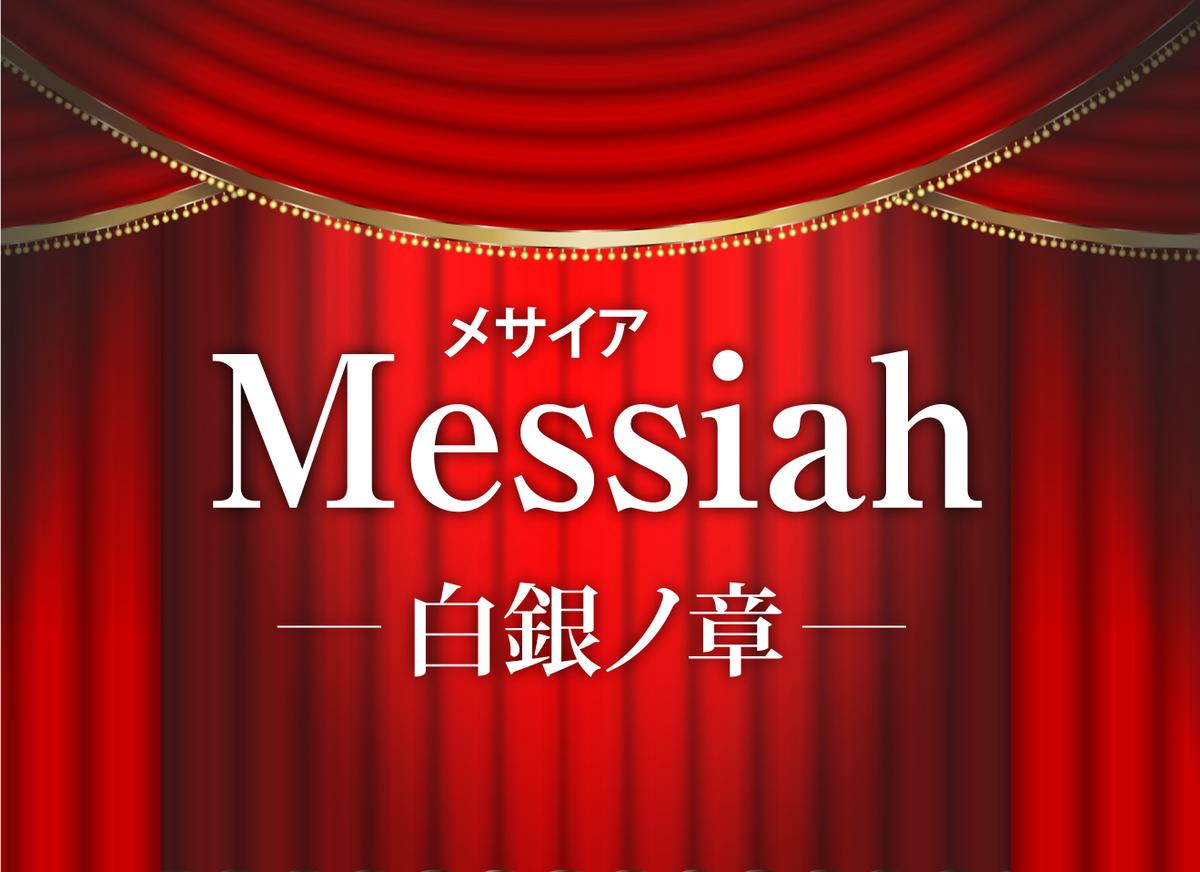 メサイアシリーズ 舞台『白銀ノ章』まとめ