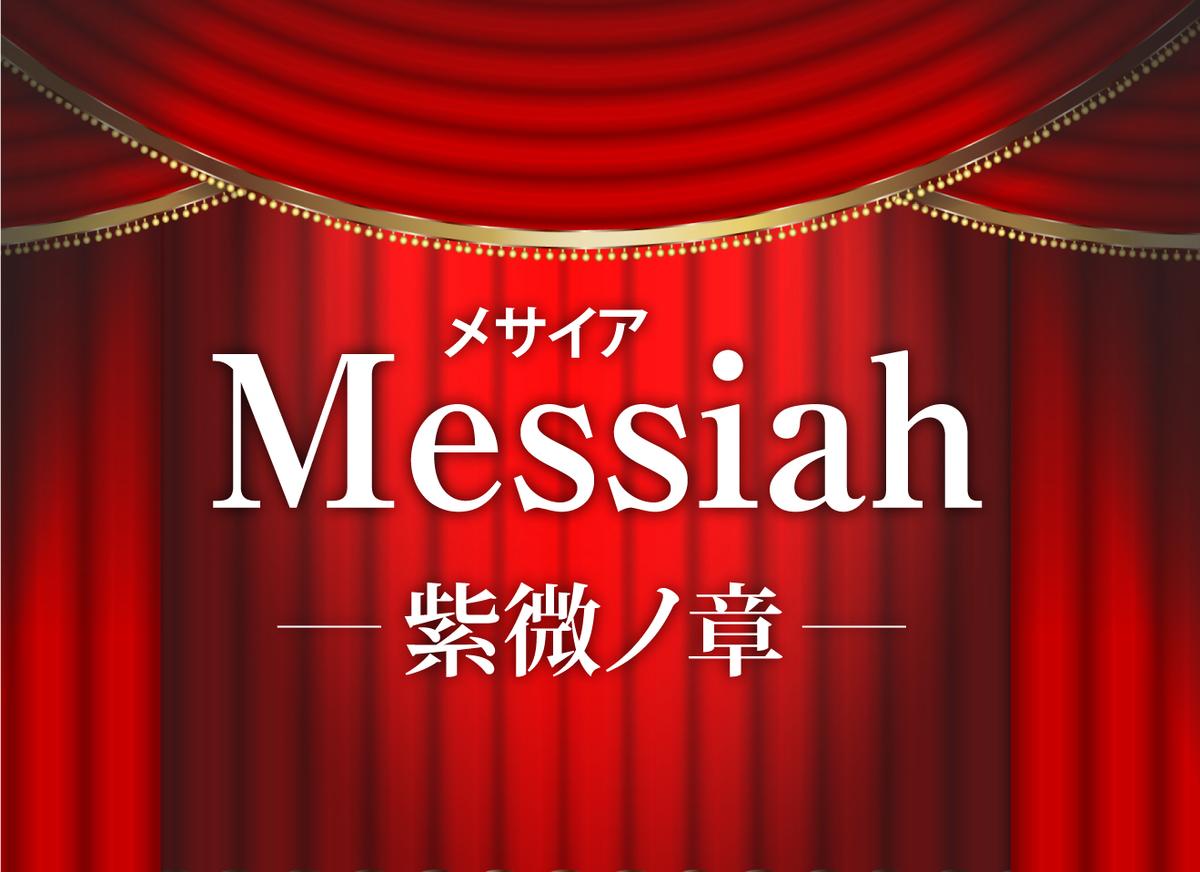 メサイア『紫微ノ章』まとめ