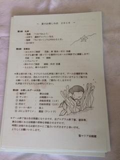f:id:encho-sensei:20160714170143j:plain