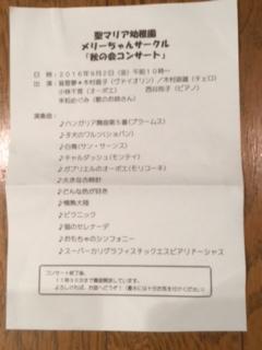 f:id:encho-sensei:20160902200941j:plain