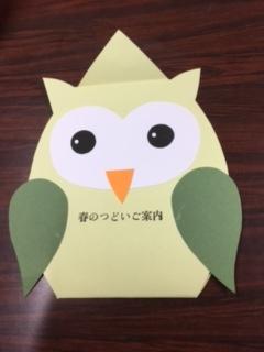 f:id:encho-sensei:20170217155416j:plain