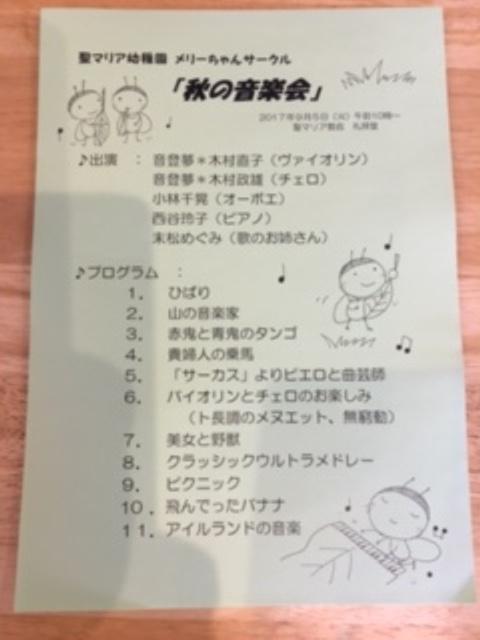 f:id:encho-sensei:20170905221845j:plain