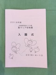 f:id:encho-sensei:20180410204908j:plain