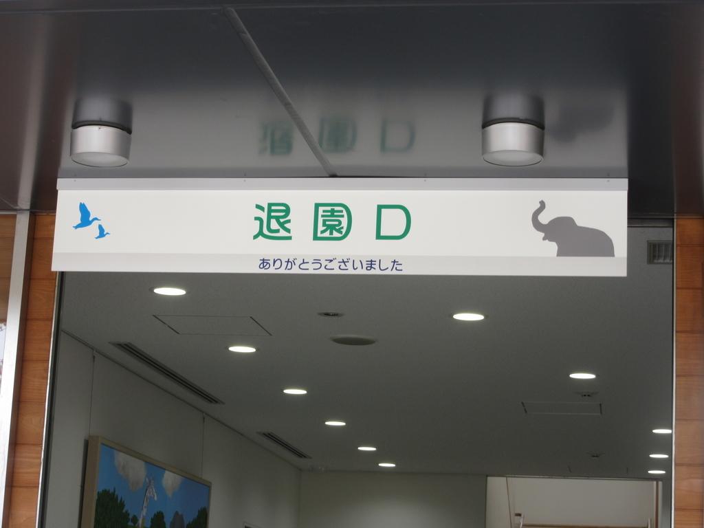 f:id:encho-sensei:20181016152247j:plain