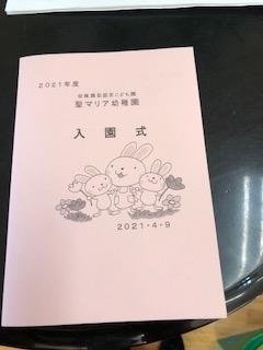 f:id:encho-sensei:20210409141245j:plain