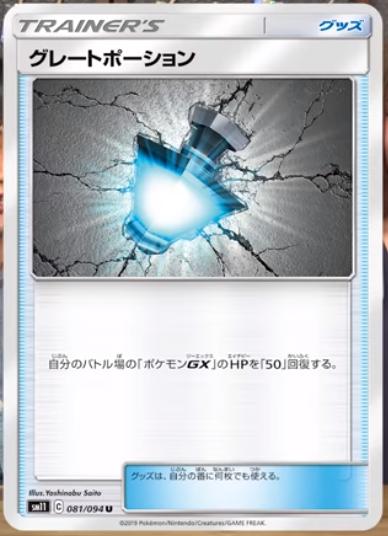 f:id:energy_tarou:20190523025513p:plain