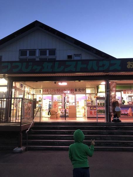 筑波山、つつじが丘レストハウス