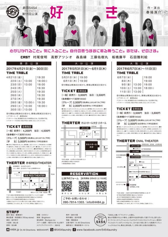 f:id:engeki_oitajimukyoku:20170321120947j:image:w240