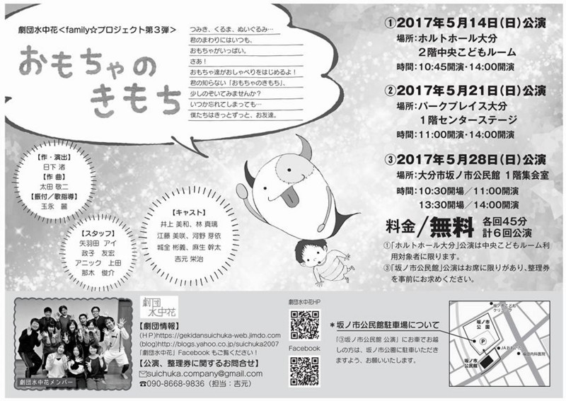 f:id:engeki_oitajimukyoku:20170509154519j:image:w360