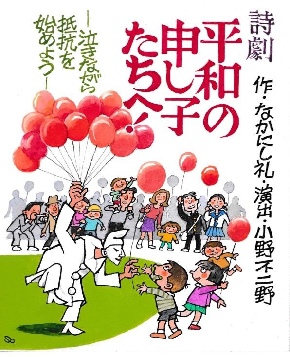 f:id:engeki_oitajimukyoku:20170521095659j:image:w240