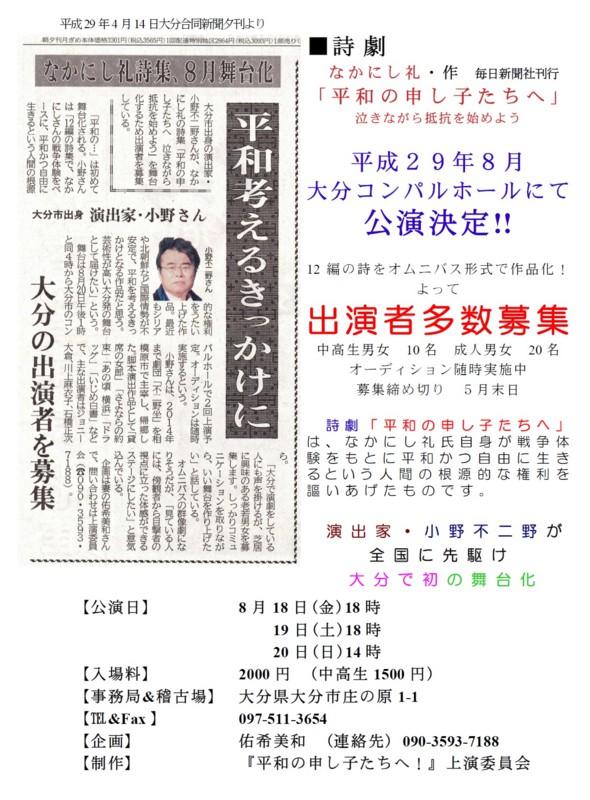f:id:engeki_oitajimukyoku:20170521095700j:image:w240