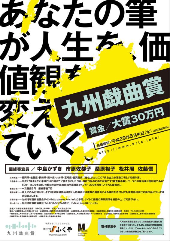 f:id:engeki_oitajimukyoku:20170527053807j:image:w240