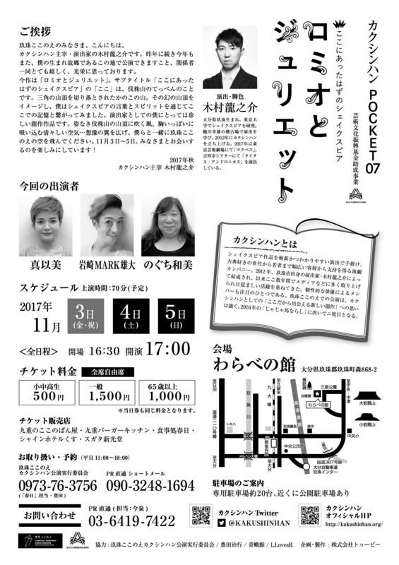 f:id:engeki_oitajimukyoku:20171019110035j:image:w240