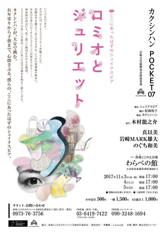 f:id:engeki_oitajimukyoku:20171019110041j:image:w240