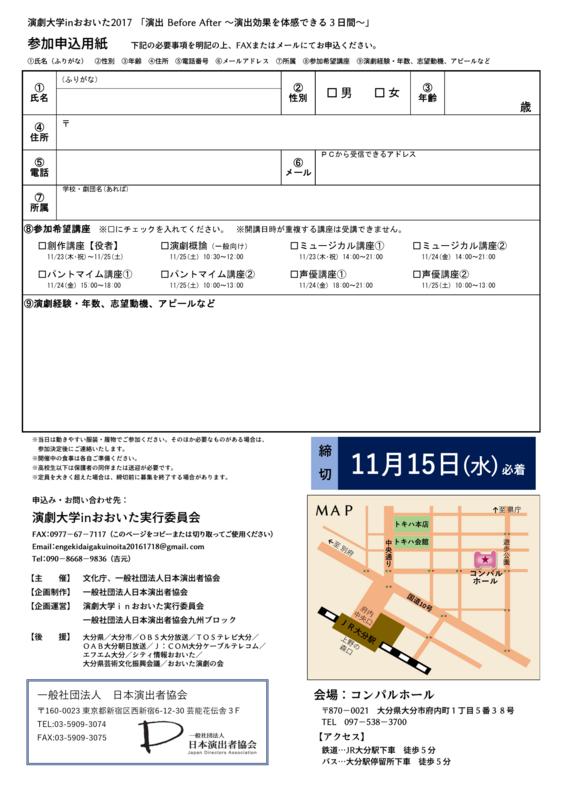 f:id:engeki_oitajimukyoku:20171025192420p:image:w240