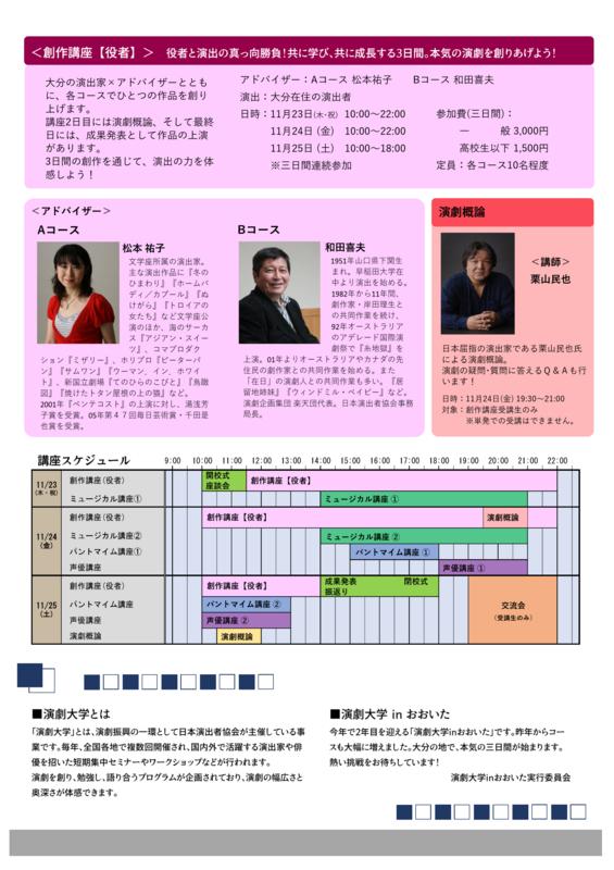 f:id:engeki_oitajimukyoku:20171025192437p:image:w240