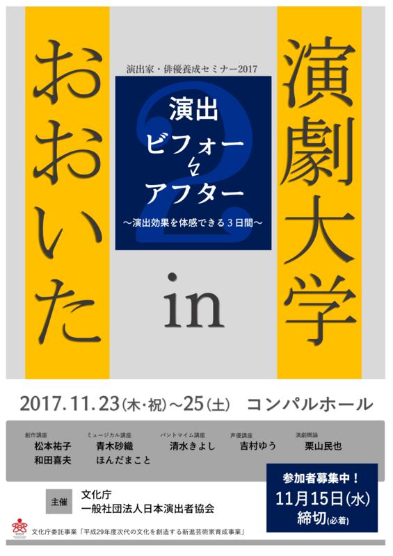 f:id:engeki_oitajimukyoku:20171025192446p:image:w240