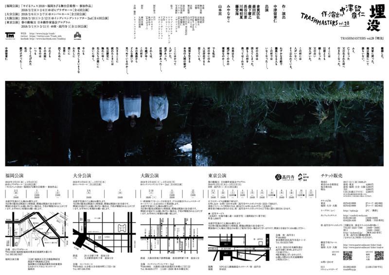 f:id:engeki_oitajimukyoku:20180207145838j:image:w240