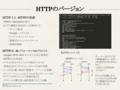 HTTPのバージョン2