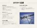 HTTPとは
