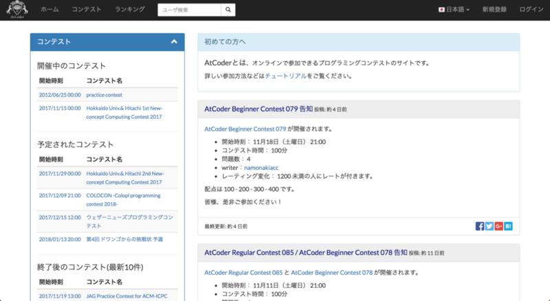 algorithms_atcoder